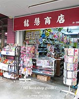 bookshop guide long hwee